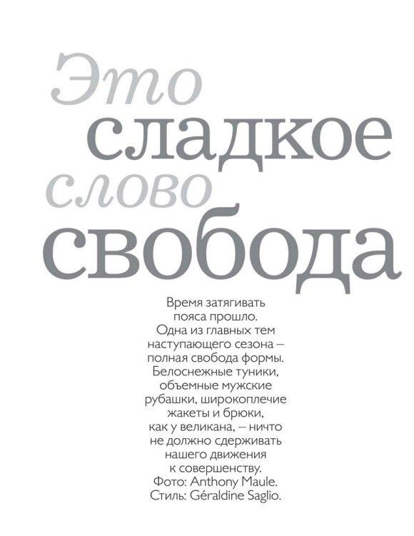 Caroline Brasch Nielsen Vogue Russia January 2011 2