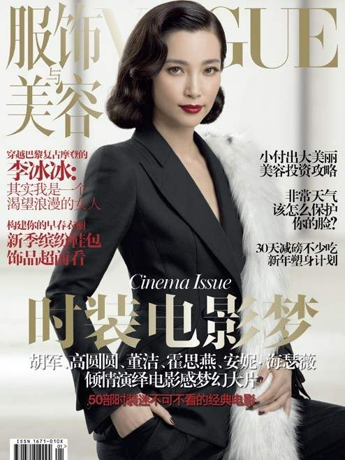 Li Bingbing for Vogue China January 2011