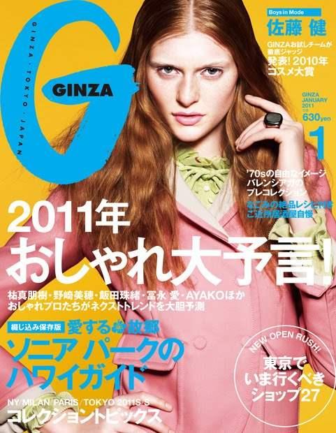 Natalie Keyser for Ginza Japan January 2011