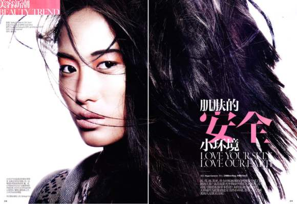 Shu Pei for Vogue China January 2011