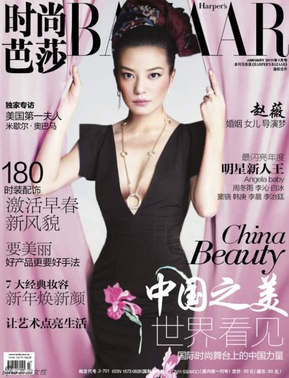 Zhao Wei Harpers Bazaar China January 2011 3