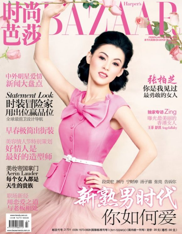 Cecilia Cheung Harpers Bazaar February 2011 2