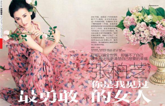 Cecilia Cheung Harpers Bazaar February 2011 3