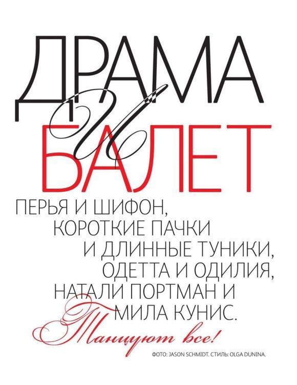 Denisa Dvorakova Vogue Russia February 2011 3