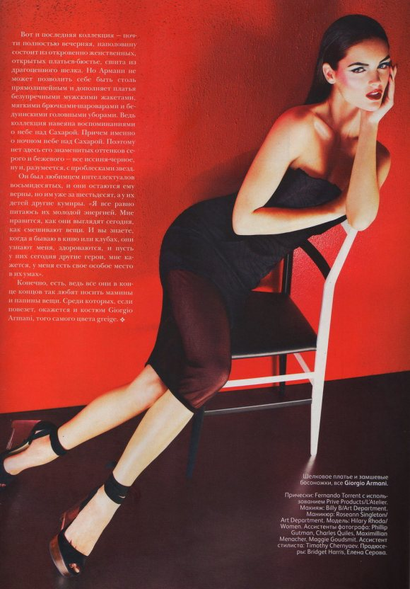 Hilary Rhoda Vogue Russia April