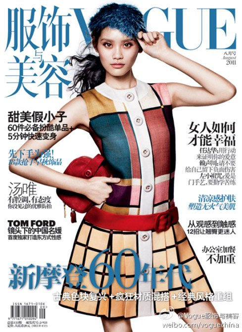 Mengyao Ming Xi Vogue China August 2011