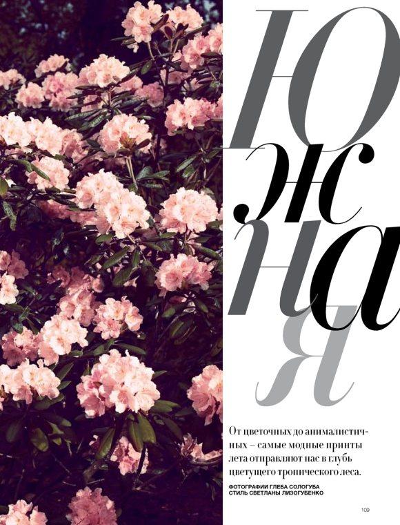 Nataliya Piro Harpers Bazaar Ukraine July 2011