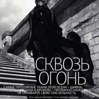 Vogue-Russia-August-2011-1.jpg